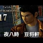 #17【シェンムー2】引き続き伝説のゲームを、まったり頑張ります♪【PS4 Shenmue 1&2】[ゲーム実況byみぃちゃんのゲーム実況ちゃんねる。]