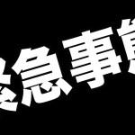【パワプロ2018】天才二刀流にまさかの事態が発生…【栄冠ナイン 秋三高校編#313】【AKI GAME TV】[ゲーム実況byAKI]