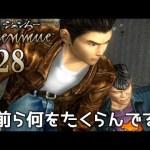 #28【シェンムー1】伝説のゲームが、甦ったので頑張ります♪【PS4 Shenmue 1&2】[ゲーム実況byみぃちゃんのゲーム実況ちゃんねる。]