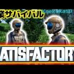 #3 マイクラ工業MODみたいなやつ【satisfactory】[ゲーム実況byさかなgame&何か]