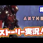 アンセム! 見やすいストーリー実況! 【日本語】 PS4 ANTHEM #8[ゲーム実況byカーソンLee]
