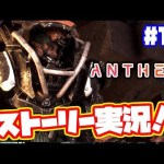 アンセム! 見やすいストーリー実況! 【日本語】 PS4 ANTHEM #10[ゲーム実況byカーソンLee]