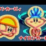 【3DS】 毛糸のカービィ!ボタンカービィとナイロンカービィに変身[ゲーム実況byゲーム動画ともとも]