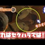 一応、真面目なゲーム実況です(゜-゜)(。_。) ディビジョン2実況!PS4【日本語】#1[ゲーム実況byカーソンLee]