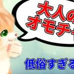 おつかいで大人のオモチャを買ってくるネコ[ゲーム実況byキヨ。]