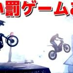 ほぼ即死の道をバイクで進むゲームの難易度が高すぎて笑う【2人実況】[ゲーム実況byポッキー]