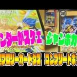【バインダーがスゲェ】映画「超ブロリー」のカードダスコンプリートボックスが感動モノだった【Movie Dragon Ball Super: Broly Carddass Complete BOX】[ゲーム実況bygames tuthinoko]