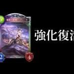 【シャドウバース】メドゥーサが超強化で復活!【Shadowverse】[ゲーム実況byあぽろ.G]
