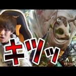 【ARK実況】ガチでキモすぎる恐竜を発見してしまう男-PART5-【ark survival evolved(Extinction)】[ゲーム実況byよしなま]