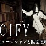 【Pacify】怖がりミュージシャンと幽霊屋敷の調査2夜目【ホラー】[ゲーム実況by佐野ケタロウのゲーム実況ちゃんねる]