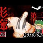 【ホラゲー生放送】showの「影廊 -Shadow Corridor-」第三夜【2019/03/29】[ゲーム実況byshow]