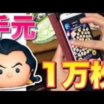 【ツムツム】ガストン sl6 コイン稼ぎ 1万枚 手元[ゲーム実況byツムch akn.]