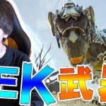 【ARK実況】TEK装備ヤバすぎ泣いた-PART41-【ark survival evolved(Extinction)】[ゲーム実況byよしなま]