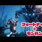 【斧鍛えたい】PS4 XBOX PCで無料のモンハン風アクション【Dauntless】[ゲーム実況byさかなgame&何か]