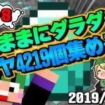【マイクラ生放送】showの「ダイヤ4219個集める旅」~8日目~【2019/05/12】[ゲーム実況byshow]