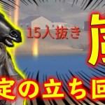 【荒野行動】勝率マジ高い!「嵐」マップ安定の立ち回りで大量キルドン!!!で[ゲーム実況byY 黒騎士]