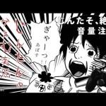 【フリーホラーゲーム】夏祭りとおばけやしき ♯1[ゲーム実況byじんたん]