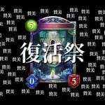 【神回】『狂信の偶像』以外全部アミュレットデッキを使ったら…偶像復活祭開催!【シャドバ/シャドウバース/Shadowverse】[ゲーム実況byあぽろ.G]