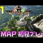 【ARK】新マップ「Valguero」を初見でまったりやっていく配信【PC版:ARK Survival Evolved】[ゲーム実況byまったりゲーム実況主ずっきー*]