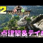 【ARK】新マップ「Valguero」をまったり配信( *´艸`)【PC版:ARK Survival Evolved】[ゲーム実況byまったりゲーム実況主ずっきー*]