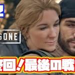 最終回!【日本語】Days Gone実況!PS4 デイズゴーン #32[ゲーム実況byカーソンLee]