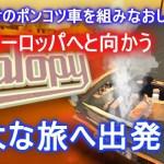 【Jalopy】1日目 壊れかけのポンコツ車で壮大な旅へ[ゲーム実況byゲーム実況やんし]