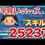 ツムツム ロマンスジャスミン sl6 2523万[ゲーム実況byツムch akn.]