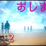 【進撃の巨人2 FB】調査兵団は海に辿り着きましたとさ…… ~完~(#07)【進撃の巨人2 Final Battle(ファイナルバトル)】[ゲーム実況by ベル]
