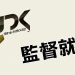 監督就任 サカつく エスパーダ京都 プロサッカークラブをつくろう![ゲーム実況byたぶやんのレトロゲーム実況]