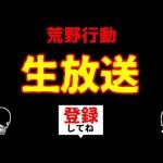 7/13荒野行動生放送やっていきますかねえ。#黒騎士Y[ゲーム実況byY 黒騎士]
