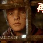 【A Plague Tale】#18 地下に存在した 恐ろしい実験場 母は無事?【ゲーム実況】A Plague Tale Innocence プレイグテイル[ゲーム実況by島津の鉄砲兵]