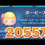 ツムツム ボーピープ sl6 2055万[ゲーム実況byツムch akn.]