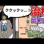 治療できるゾンビと手遅れなゾンビを見極める【Who Is Zombie】#3[ゲーム実況byレトルト]