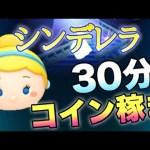 【ツムツム】シンデレラ30分コイン稼ぎ![ゲーム実況byツムch akn.]