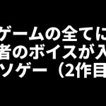 【完全新作】ゲーム全部に製作者のボイスが入ったクソゲーが面白い[ゲーム実況byキヨ。]
