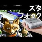 【スターフォックス】ミニスーファミのゲーム全部少しずつ実況プレイ【2】[ゲーム実況byむつー]