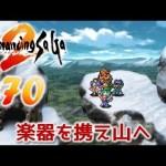 #70【PS4版 ロマサガ2】超名作RPGを 実況プレイします♪【ロマンシング サガ2】[ゲーム実況byみぃちゃんのゲーム実況ちゃんねる。]
