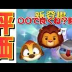 【ツムツム】8月新ツムライオンキング3体の評価![ゲーム実況byツムch akn.]