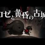ロゼと黄昏の古城 生放送♯3[ゲーム実況byじんたん]