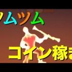 【生放送】コイン稼ぎ[ゲーム実況byツムch akn.]