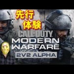 【CoD:MW】先行体験 2vs2モード:GUNFIGHT アルファテストを発表 【ゲーム実況】Call of Duty Modern Warfare[ゲーム実況by島津の鉄砲兵]