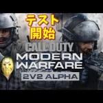 【CoD:MW】新作CODのアルファテストが開始されました 【ゲーム実況】Call of Duty Modern Warfare[ゲーム実況by島津の鉄砲兵]