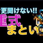 【ffrk】重式まといについて 〜まとめ〜[ゲーム実況by新宿艦隊のFFRK実況]