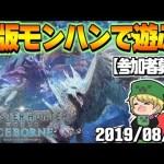 【MHW/PS4】showの「β版モンハン:アイスボーンで遊ぶ!」【2019/08/30】[ゲーム実況byshow]