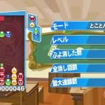 ぷよぷよテトリスS(2019/8/21)[ゲーム実況by]