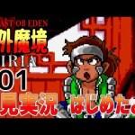 #01【天外魔境 ZIRIA】名作レトロRPGを初見実況するよ♪【女性実況】[ゲーム実況byみぃちゃんのゲーム実況ちゃんねる。]