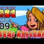 #09【天外魔境 ZIRIA】名作レトロRPGを初見実況するよ♪【女性実況】[ゲーム実況byみぃちゃんのゲーム実況ちゃんねる。]