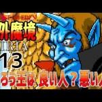 #13【天外魔境 ZIRIA】名作レトロRPGを初見実況するよ♪【女性実況】[ゲーム実況byみぃちゃんのゲーム実況ちゃんねる。]