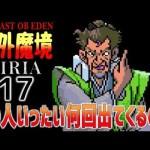 #17【天外魔境 ZIRIA】名作レトロRPGを初見実況するよ♪【女性実況】[ゲーム実況byみぃちゃんのゲーム実況ちゃんねる。]