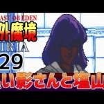 #29【天外魔境 ZIRIA】名作レトロRPGを初見実況するよ♪【女性実況】[ゲーム実況byみぃちゃんのゲーム実況ちゃんねる。]